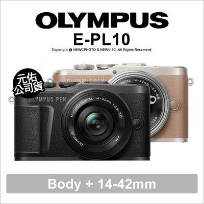 【薪創光華】Olympus PEN E-PL10 14-42mm EZ  (售完停)