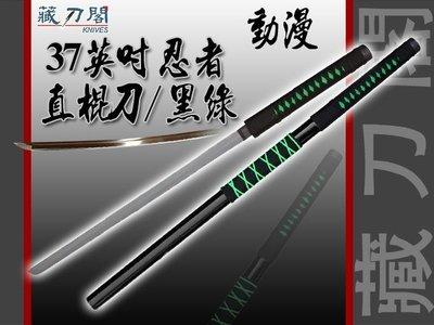 《藏刀閣》動漫刀劍-37英吋忍者直棍刀/黑綠