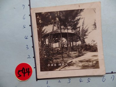 高雄,大貝湖(澄清湖)古董黑白,照片,相片1