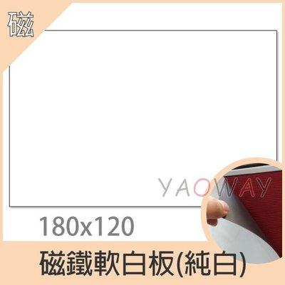 【耀偉】免運@磁鐵軟白板-純白180x120