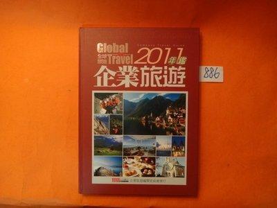 【愛悅二手書坊 23-17】 2011企業旅遊年鑑  企業旅遊必備寶典      人力銀行