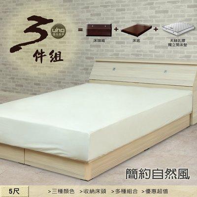 床組【UHO】自然風5尺雙人三件組(床頭箱+簡易床底+天絲乳膠獨立筒) 免運費