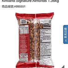 Kirkland Signature 科克蘭 精選杏仁 1.36公斤 Costco 好市多 杏仁 堅果 烘培
