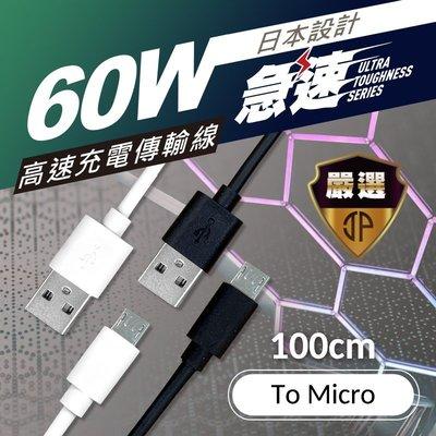 【JP嚴選】Micro USB 高速充電傳輸線 Android適用-100cm