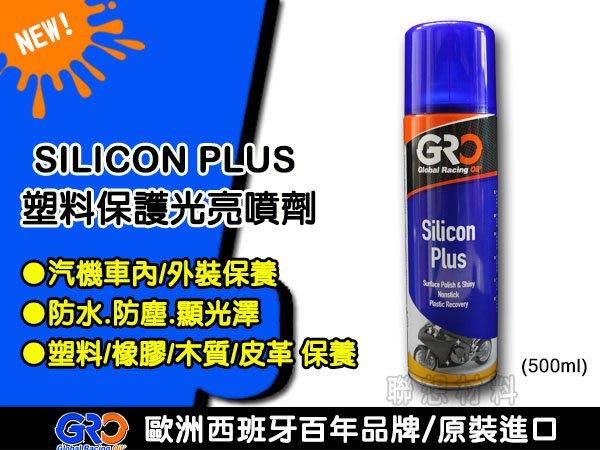 聯想材料【GA-3】歐洲GRO矽油保護光亮噴劑→汽機車外/內裝保養 *防水*防塵*保養(周年慶價 $490)