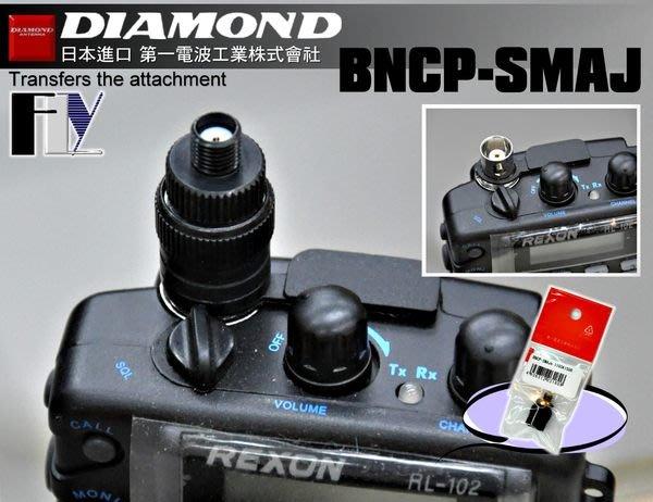 《飛翔無線3C》DIAMOND BNCP-SMAJ SMAJ→BNCP / SMA母型→BNC公型 轉接頭