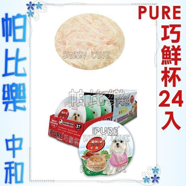 ◇帕比樂◇PURE巧鮮杯餐盒(一箱24罐)狗罐