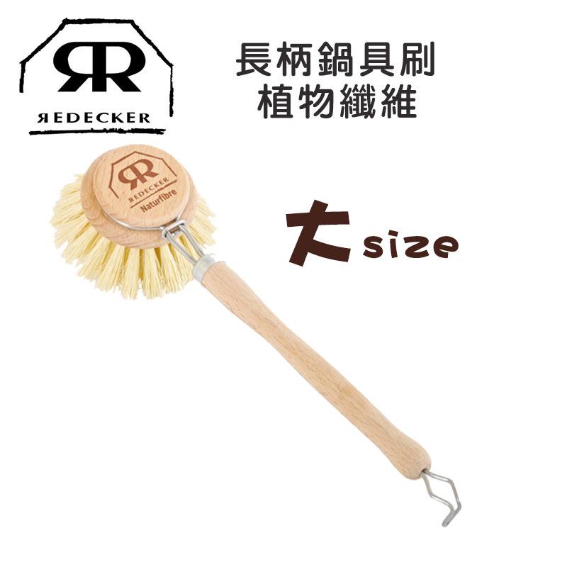 德國製 REDECKER 可拆式 植物纖維 鍋具刷 大 鑄鐵鍋刷 鍋具刷 餐具 清潔刷 322540