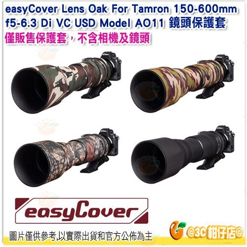 easyCover Lens Oak For Tamron 150-600mm f5-6.3 Di 鏡頭保護套 砲衣