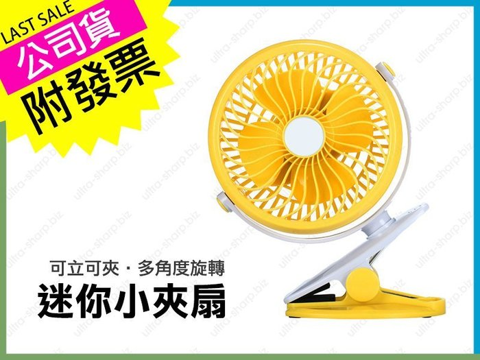加購一個電池 最新第六代夾式風扇!台灣公司附發票 USB風扇 贈18650電池娃娃車狗狗電風扇【DF002】/URS