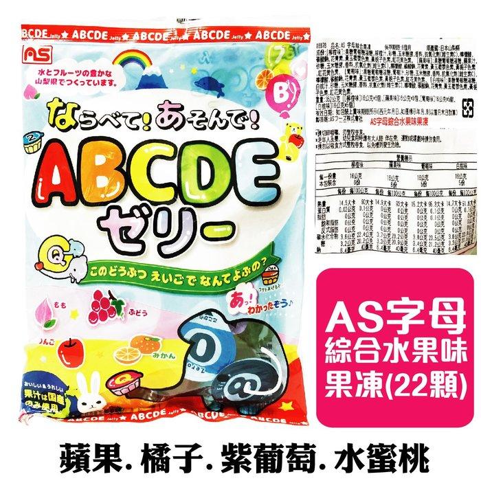 舞味本舖 AS字母水果味果凍 水果果凍 果凍 22入 日本原裝