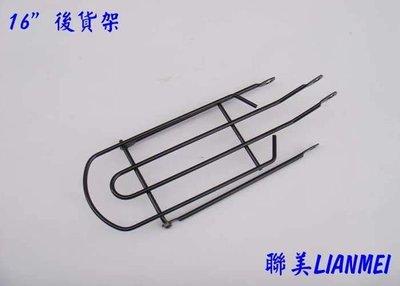 『聯美自行車』(A13)  16吋  後貨架   台灣製造  ~ 自行車 腳踏車  摺疊車 彰化縣