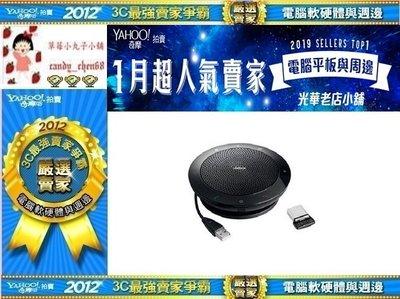【35年連鎖老店】 Jabra SPEAK 510 MS+ 會議電話揚聲器有發票/保固2年/
