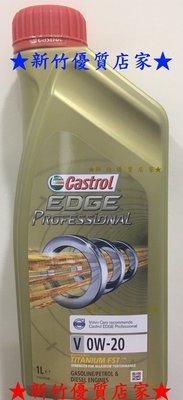 (新竹優質店家) Castrol嘉實多EDGE Professional V 0W20 全合成機油0W-20 VOLVO