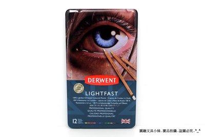 【圓融文具小妹】英國 DERWENT 達爾文 LIGHTFAST 油性 色鉛筆 12色 2302719 $750