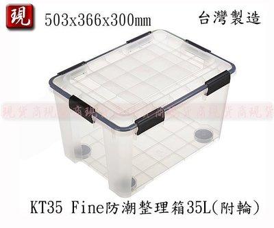 【現貨商】(滿千免運/非偏遠/山區{1件內})聯府 KT35 Fine防潮整理箱35L(附輪) 收納箱 玩具箱 掀蓋式