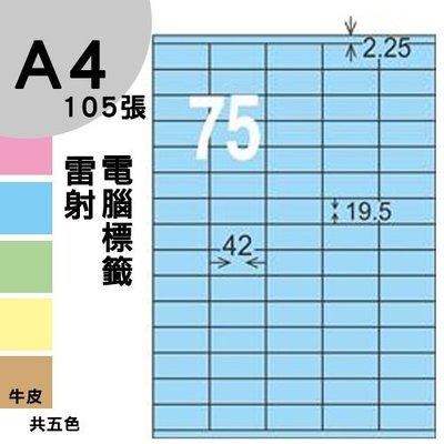 【兩盒免運】 龍德 電腦標籤紙 75格 LD-8111-B-A  淺藍色 105張  影印 雷射 噴墨 三用 標籤 出貨