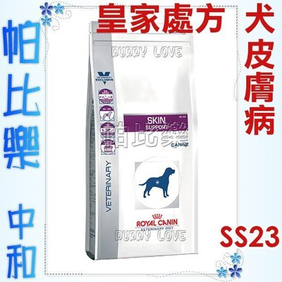 ◇◇帕比樂◇◇法國皇家犬用處方飼料 犬用皮膚病處方  【SS23-2公斤】