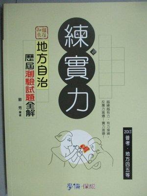 【書寶二手書T9/進修考試_XGZ】2...