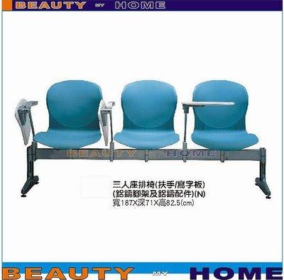 【Beauty My Home】19-CB-328-13三人座排椅.寫字版【高雄】