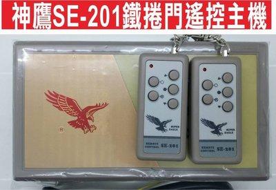 遙控器達人神鷹SE-201鐵捲門遙控主機 固碼 電動門主可自行撥碼改號 可拷貝 快速捲門 主機 控制盒 遙控器 格萊得
