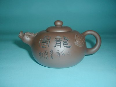 (3包)中國宜興早期(民國80幾年的壺)知名老技師王麗娟210CC龍團紫砂壺(85年以前開茶行留下來的福)