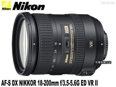 可傑 Nikon AF-S DX NIKKOR 18-200mm F/3.5-5.6G ED VR II 二代 公司貨
