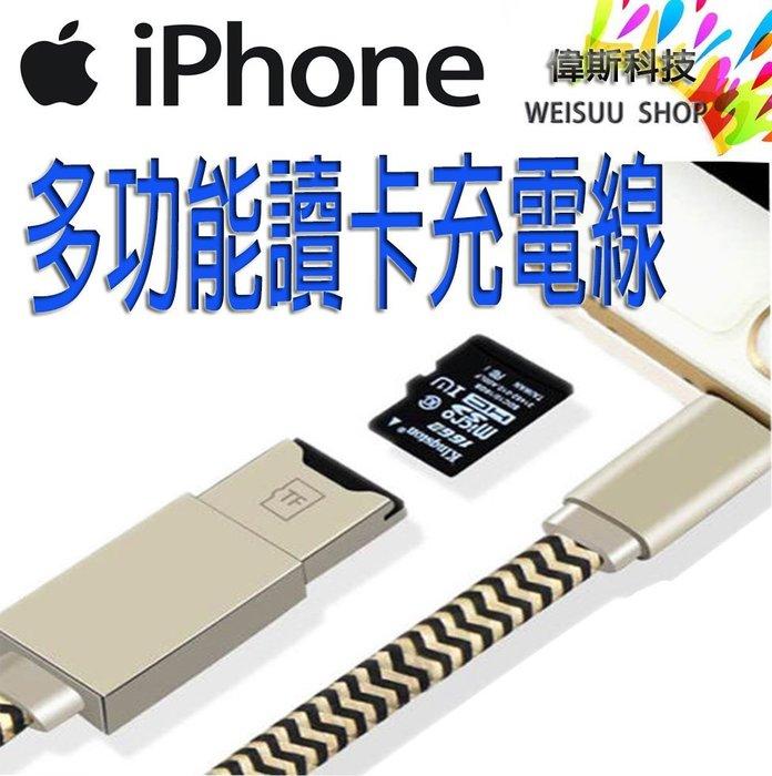 ☆偉斯科技☆  iDragon雙向USB讀卡器充電線 iPhone 一線多用 數據線 快速充電線 編織線 傳輸線