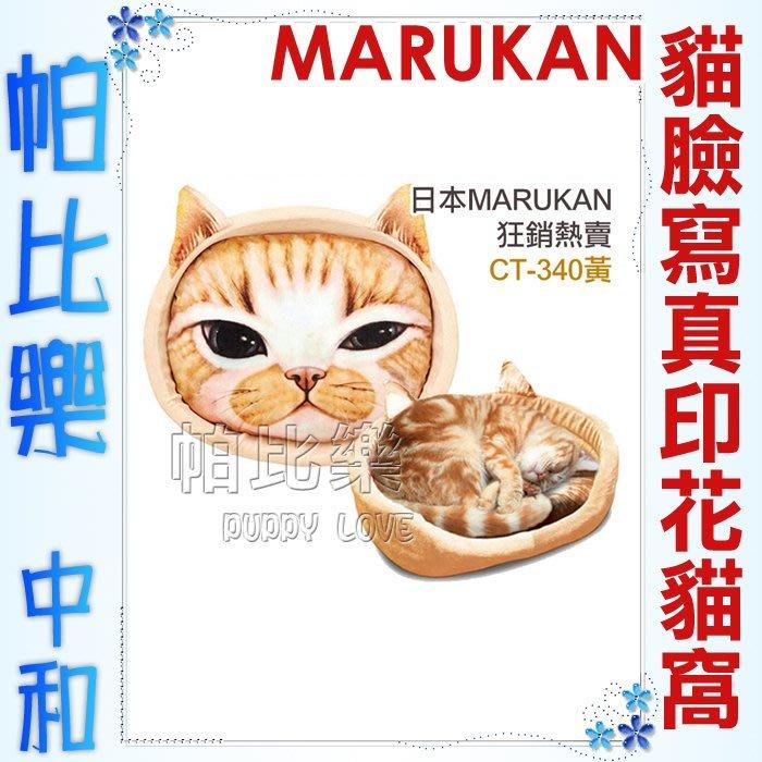 ◇帕比樂◇日本Marukan.可愛貓臉寫真印花貓睡窩CT-340黃,橢圓形適合貓咪愛捲曲的身型,超級卡哇伊