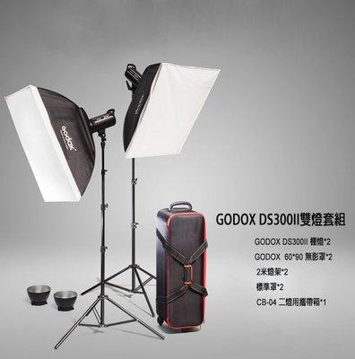 【EC數位】Godox 神牛 DS300II 玩家棚燈二代雙燈套組 攝影燈 無影罩 造型燈 內建X1系統