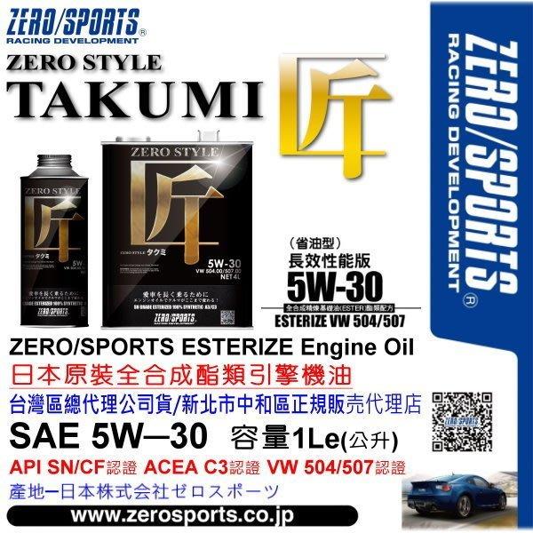 和霆車部品中和館—日本原裝ZERO/SPORTS 匠Style系列 5W-30 SN/CF 全合成酯類機油 1公升