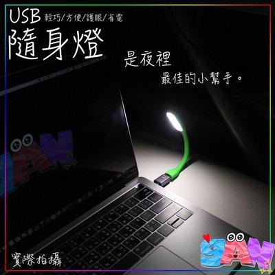 【大量現貨 顏色齊全】USB LED小夜燈 隨身燈 鍵盤燈 電腦燈 行動電源燈 創意小燈 可攜帶 小米燈 照明