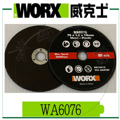 『青山六金』現貨含稅 WORX 威克士 WA6076 金屬打磨片 76mm 2入 金屬切割片 切割 斷開 開口 砂輪機