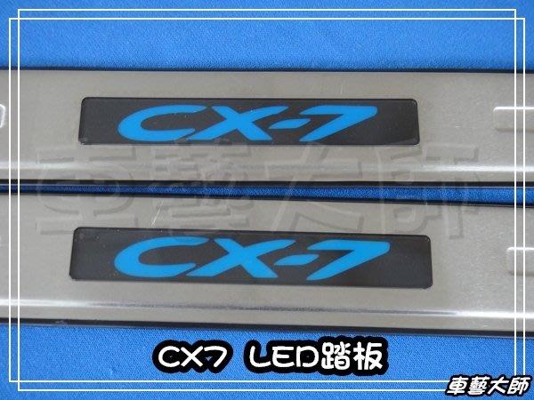 ☆車藝大師☆ MAZDA 馬自達 CX7  LED 踏板 迎賓踏板 門檻踏板 另有 M3 M5 CX7 白金踏板