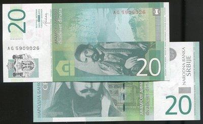 【紙幣】SERBIA (塞爾維亞), P55b , 20-DINAR , 2013 品相全新UNC #200460