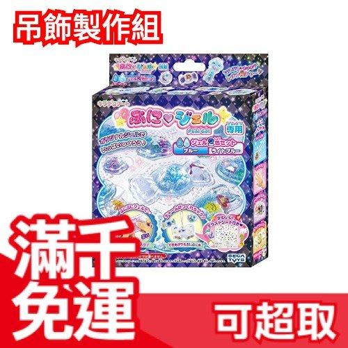 【閃亮藍/天空藍補充包】日本 SEGA TOYS 吊飾製作組 親子手作 DIY同樂 生日禮物 聖誕❤JP Plus+