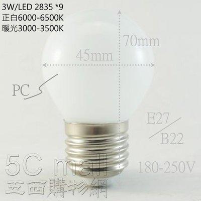 5Cgo【權宇】G45 3W = 25W E27 B22 LED節能90%球泡燈高效燈泡 營業用 美容院 220V 含稅