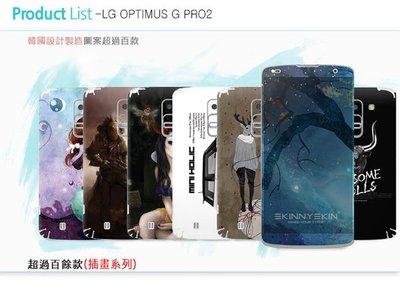 LG Optimus G Pro2 / 非皮套、手機殼、電池 / 插畫圖案任您選 DIY輕鬆貼