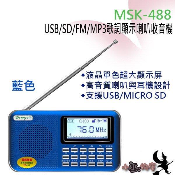 「小巫的店」*  (MS-K488) Dennys USB/SD/FM/MP3歌詞顯示喇叭收音機 旅行 娛樂 (藍色款)