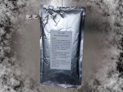 【肥肥】142 綠地生技2號-微生物發酵好氧綜合菌(酵母菌及醋酸菌)(1公斤裝)