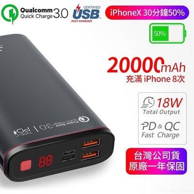 商檢認證 行動電源 20000mAh PD+QC3.0 行動充 移動電源 充電寶 10000mAh 兩倍容量 18W快充