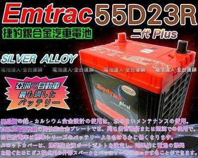【電池達人】DIY舊電池交換價 Emtrac 捷豹 55D23R超銀合金 汽車電池 適用納智捷 U6 U5 75D23R