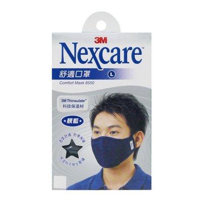 【亮亮生活】ღ 3M-舒適口罩-靚藍色(L)-盒 ღ 立體剪裁 保持透氣空間