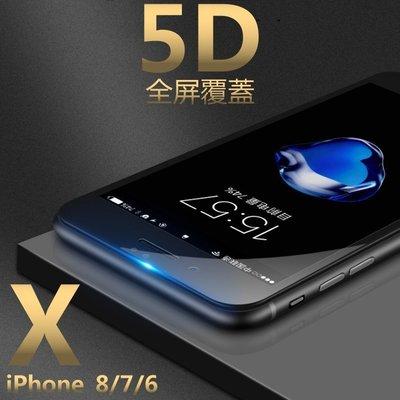 5D 頂級 日本 ACG 曲面 滿版 全玻璃 9H 鋼化膜 iphone 8 7 plus 6S 6 i6 i7 玻璃貼