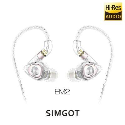 【音樂趨勢】SIMGOT EM2 洛神系列圈鐵入耳式耳機-透明色