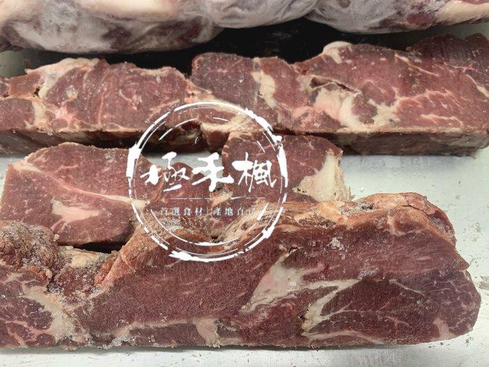 極禾楓肉舖~NG牛肉塊頭尾