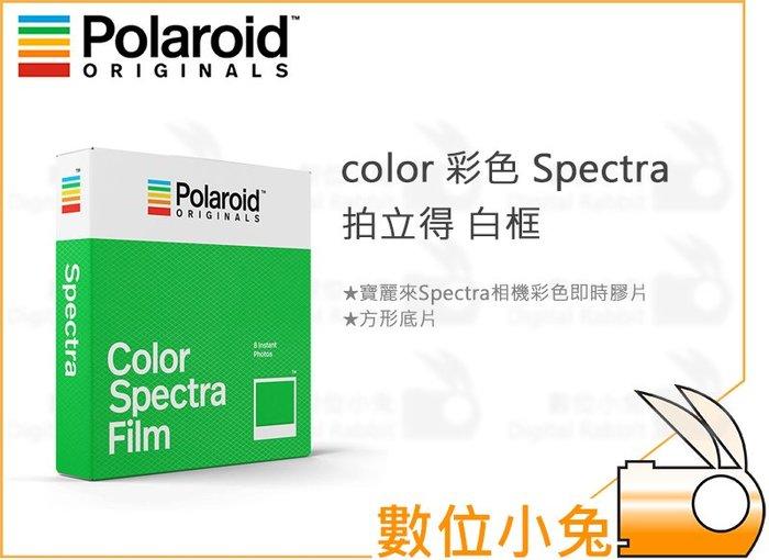數位小兔【Polaroid color 彩色 Spectra 拍立得 白框】oneswitch 寶麗萊 底片 公司貨