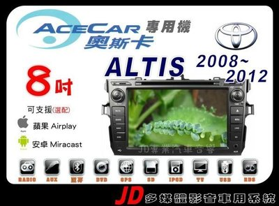 【JD 新北 桃園】ACECAR TOYOTA ALTIS 豐田 DVD/USB/HD數位/導航/藍芽/方控 8吋觸控螢幕專用主機