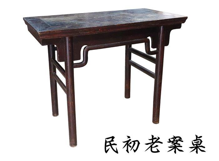 【威利購】民初老案桌
