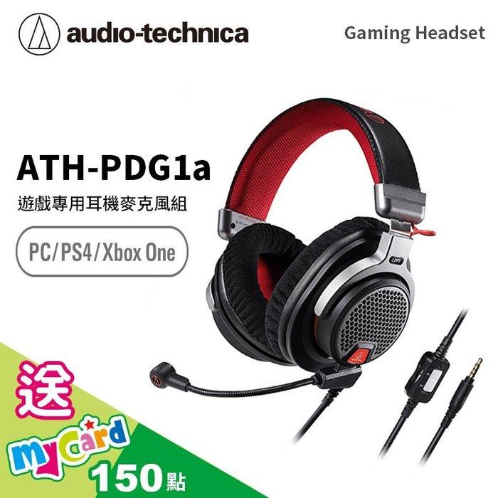【94號鋪】鐵三角 ATH-PDG1a 遊戲專用耳機麥克風組